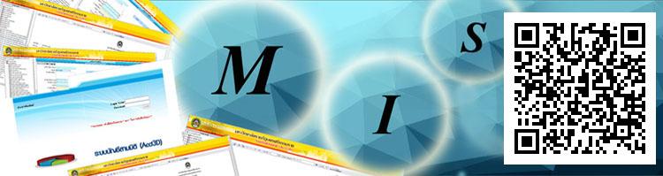 แบบสอบถามความพึงพอใจการใช้งานระบบ MIS ของมหาวิทยาลัย (ระบบบัญชี 3 มิติ)