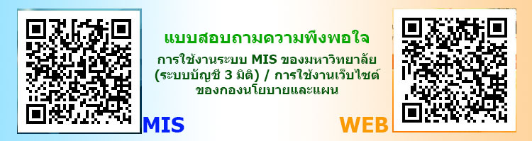 แบบสอบถามความพึงพอใจการใช้งานระบบ MIS / เว็บไซต์กองนโยบายและแผน